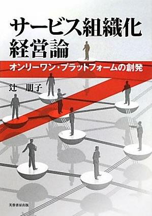 『サービス組織化経営論 —オンリーワン・プラットフォームの創発—』 芙蓉書房出版