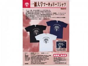 2012年に登場した最初のTシャツ。2013年には左胸マークTシャツとマーキュリー前掛け誕生。