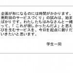 東京女学館大学学生の介在で「小金井あきんどベスト」とこの企画提案が生まれ、やがて「武蔵野まち馬車プロジェクト」につながっていった。