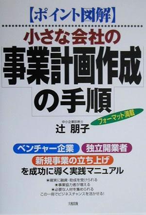 『小さな会社の事業計画作成の手順』大和出版