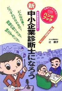 『中小企業診断士になろう(新版)』インデックス・コミュニケーションズ