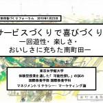 町田市のまちづくりに学生の提案を。市からの要請で、市内の4大学が取り組みに手をあげて。