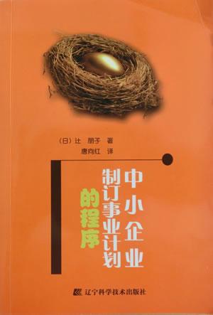 『小さな会社の事業計画作成の手順』中国語版