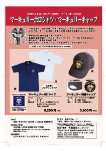 一橋大学マーキュリーシリーズ2014、8月1日スタート(製造元(有)エニシング)!
