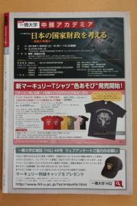 """一橋大学「新マーキュリーシャツ""""色あそび""""」人気沸騰の追加発売、盛況終了!"""